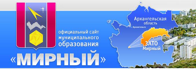 Официальный сайт Мирного